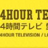 24時間テレビのギャラ表が凄いwマラソンランナーも高額ギャラw